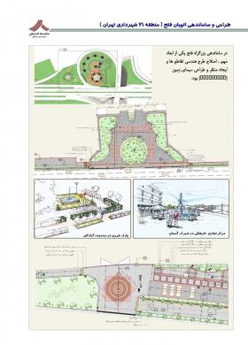 طراحی شهری - شهرسازی