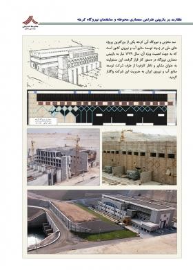 طراحی،نظارت و اجرای ساختمان