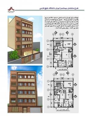 طراحی و ساخت مهمانسرای تهران_1